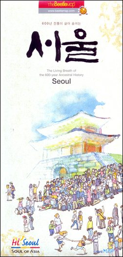 SEOUL MAP -THE BEETLE MAP [ENG-KOR]