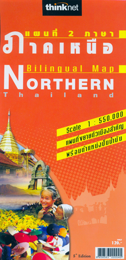 NORTHERN THAILAND 1:550.000. BILINGUAL MAP [ENG-THA]