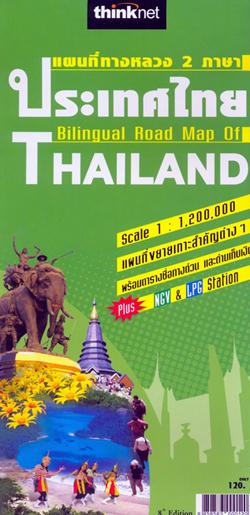 THAILAND, BILINGUAL ROAD MAP OF 1:1.200.000 [THA-ENG]