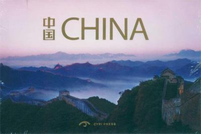 CHINA [MINI]