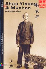 SHAO YINONG & MUCHEN, PHOTOGRAPHES, CHINE