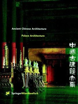 ANCIENT CHINESE ARCHITECTURE. PALACE ARCHITECTURE
