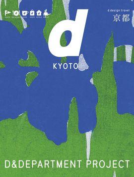 KYOTO. DESIGN TRAVEL -REVISTA