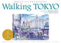 WALKING TOKYO [ENG-JAP]