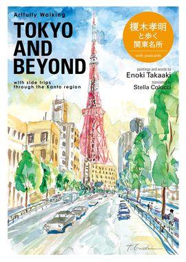 TOKYO AND BEYOND -ARTFULLY WALKING [JAP-ENG]