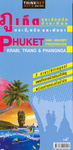 PHUKHET AND NEARBY PROVINCES [ENG-THA]