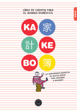 2019 KAKEBO BLACKIE BOOKS