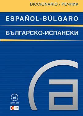 ESPAÑOL-BULGARO, DICCIONARIO