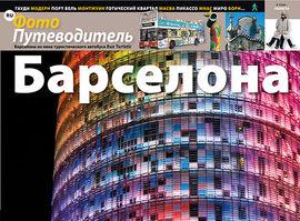 BARCELONA [RUS] -FOTOGUIA
