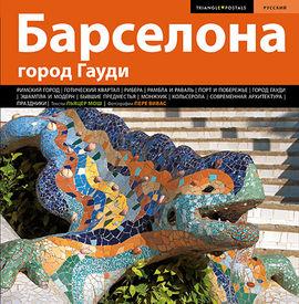 BARCELONA [RUS]