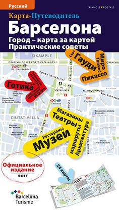 BARCELONA. [RUS] LA CIUDAD PLANO A PLANO. GUIA PRACTICA [RUS]