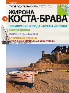 GIRONA -COSTA BRAVA [RUS] -GUIA + MAPA -TRIANGLE