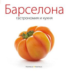 BARCELONA. GASTRONOMIA Y COCINA [RUS]