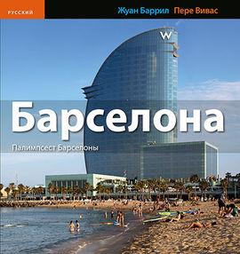 BARCELONA [RUS] PALIMPEST DE
