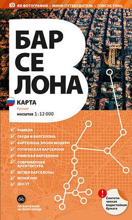 BARCELONA KAPTA [RUS] 1:12.000 -TRIANGLE POSTALS