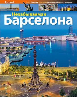 BARCELONA [IMPRESCINDIBLE] [RUS]