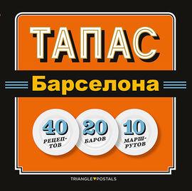 TAPAS. BARCELONA [RUS]