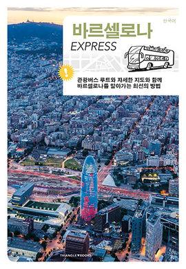 BARCELONA EXPRESS [JAP]