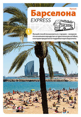 BARCELONA EXPRESS [RUS]
