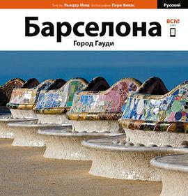 BARCELONA [RUS]. LA CIUDAD DE GAUDÍ