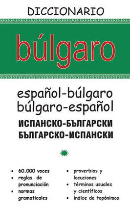BÚLGARO. DICCIONARIO