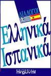 GRIEGO-ESPAÑOL -GUIA DE CONVERSACION