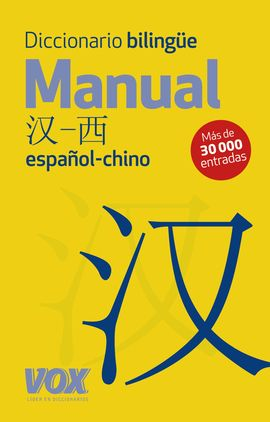 MANUAL ESPAÑOL-CHINO. DICCIONARIO BILINGUE