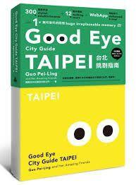 TAIPEI -GOOD EYE CITY GUIDE